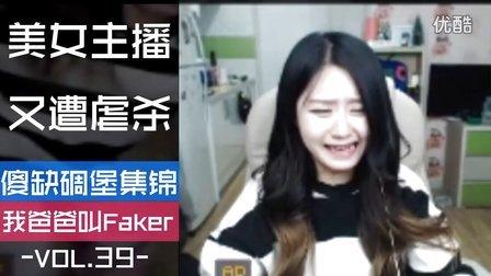 小漠傻缺碉堡集锦第三十九期:韩国美女主播再次惨遭虐杀!