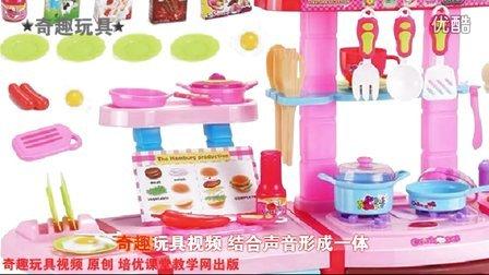 奇趣玩具45 儿童玩具女孩 厨房玩具 做饭厨具餐具套装过家家玩具 水果切切乐