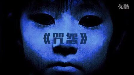经典影评之日本十大恐怖片之《咒怨》