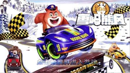 熊出没之雪岭熊风卡丁车第31期:小熊大登场