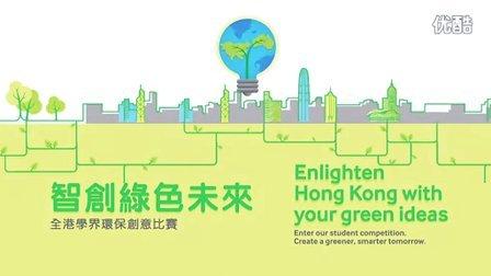 三星 - 智創綠色未來 全港學界環保創