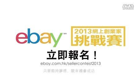 eBay 創業成功故事
