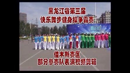 2015舞动龙江部分参赛队视频