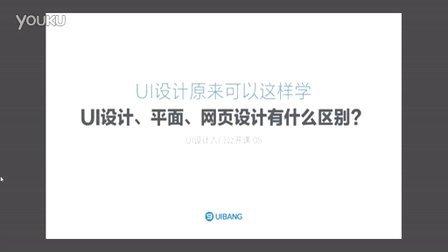 UI设计、平面、网页设计有什么区别?-UI设计公开课05