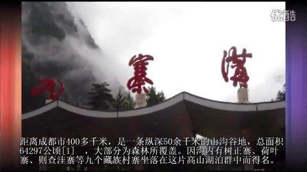 九寨沟国家级自然保护区-2015四川省阿坝藏族羌族自治州