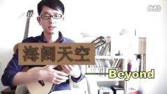 【小鱼吉他屋】海阔天空 beyond 尤克里里ukulele弹唱教学