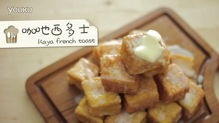 【点Cook Guide】咖吔西多士(法式吐司) kaya french toast