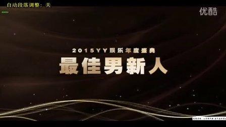 2015年YY娱乐年度盛典 男新人木梳领奖片段
