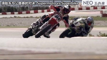 【滑胎车与公路赛的对决  Supermoto vs Superbike】世界摩托车顶级比赛事精彩追逐瞬间