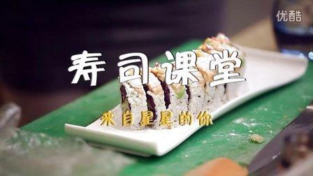 来自星星的你-寿司课堂第四季-美式寿司