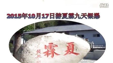 游夏霖九天银瀑风景区