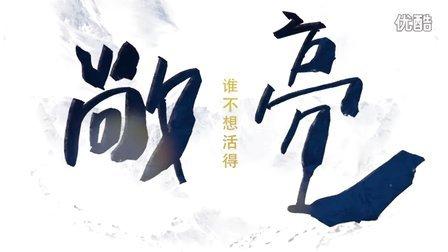 《谁不想活得敞亮》金赫导演阐述片