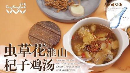 日日煮 2016 虫草花淮山杞子鸡汤 06