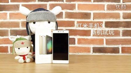699元红米手机3抢先看 红米3上手试玩