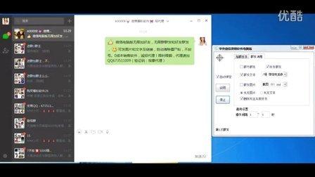华外支商圆梦人分享微信电脑版无限群发好友文字和图片删除僵尸粉