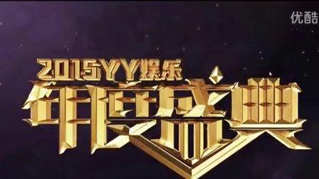 YY2015年度盛典晚会吴宗宪主持全程阿哲天佑文儿老利舞帝娱加