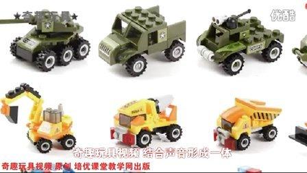 奇趣玩具85 巧乐童益智拼装积木锻炼动手能力观察力儿童玩具工程警车消防军事汽车总动员