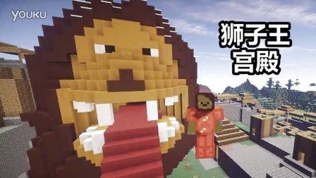 【小本】我的世界生活大冒险EP51〓狮子王宫殿 巨多幸运方块〓MC模拟人生Minecraft