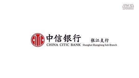 中信银行 上海张江支行 中信红广场舞
