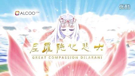 ALCOO原创梵文大悲心陀罗尼动画MV