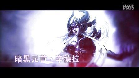 【若风解说】魔王的回归!辛德拉暴力输出秒全场