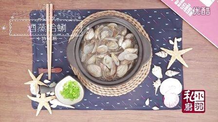 小羽私厨之酒蒸蛤蜊