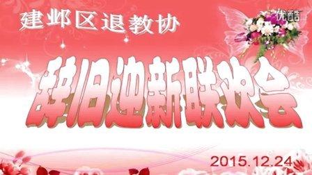 建邺区退教协2016新年联欢会
