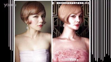 【百變沛莉】變身好萊塢女星-電影大亨小傳女主角Carey Mulligan仿妝教學 Imitation M