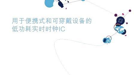 用于便携式和可穿戴设备的低功耗实时时钟IC