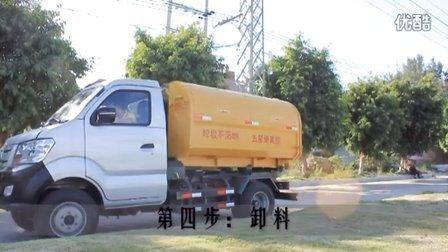 1吨勾臂式垃圾车(重汽王牌)