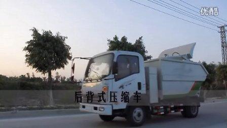 后背式压缩垃圾车(重汽王牌)