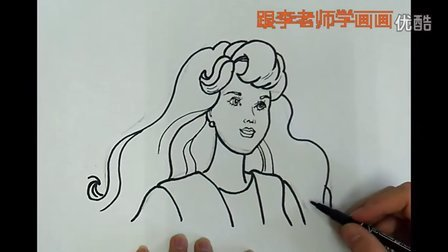 8分钟画出芭比娃娃简笔画卡通画跟李老师学画画