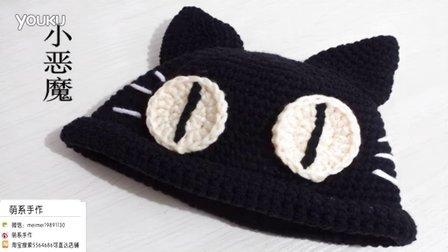 「第24集」萌系手作 小动物系列小恶魔配件的钩法宝宝毛线帽的钩法