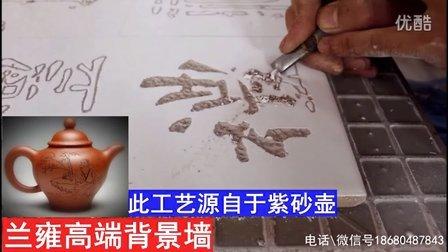 兰雍高端背景墙 纯手工雕刻 纯人工上色 传统工艺