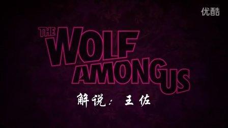 【悬疑】我们身边的狼-第二章 烟与镜(下)