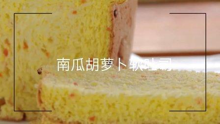 宝宝餐餐见 2016 零添加面包妈妈造南瓜胡萝卜软土司