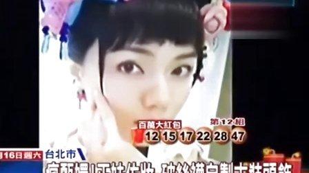 中天新聞-沛莉 仿妝 甄嬛傳