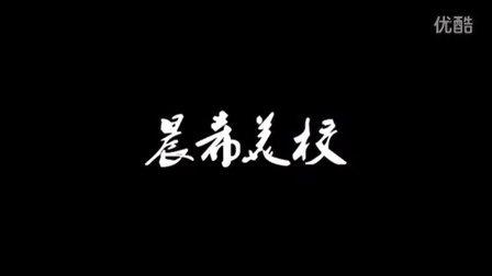2016年青州市晨希美术培训学校——让梦想发生!宣传片