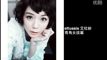 ettusais 艾杜紗-幕後花絮.m4v