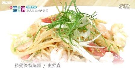 【型男主厨Titan】泰式鲜虾意大利面
