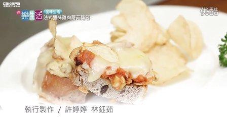【型男主厨Titan】法式双味鸡肉蘑菇面包