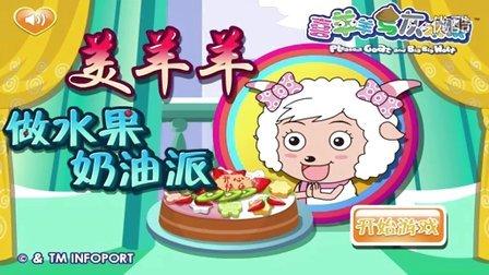 《喜羊羊与灰太狼:美羊羊做水果奶油派》喜洋洋与灰太狼亲子小游戏解说视频