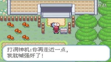 《GBA口袋怪兽》小赤特别篇(三)