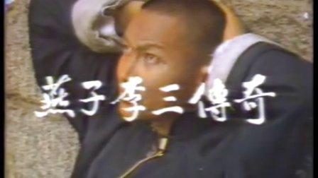老版燕子李三传奇全10集 播单 优酷视频
