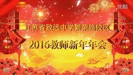 江苏泗阳致远中学2016教师新年年会