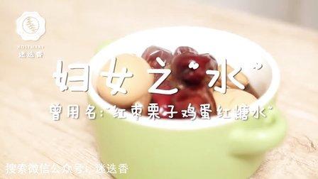 迷迭香美食| 红枣栗子鸡蛋红糖水