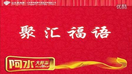 阿水大杯茶2016新年年会祝福语视频