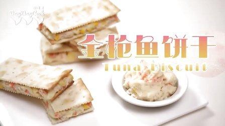日日煮 2016 金枪鱼夹心饼干 15