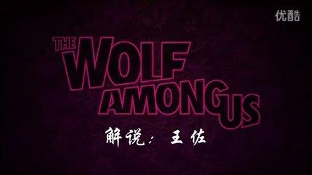 【悬疑】我们身边的狼-第三章 弯曲的一英里(上)