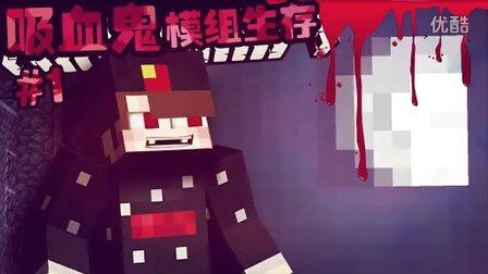 【纸鱼多人】Minecraft我的世界-吸血鬼模组生存#1感染!感染!!感染!!!